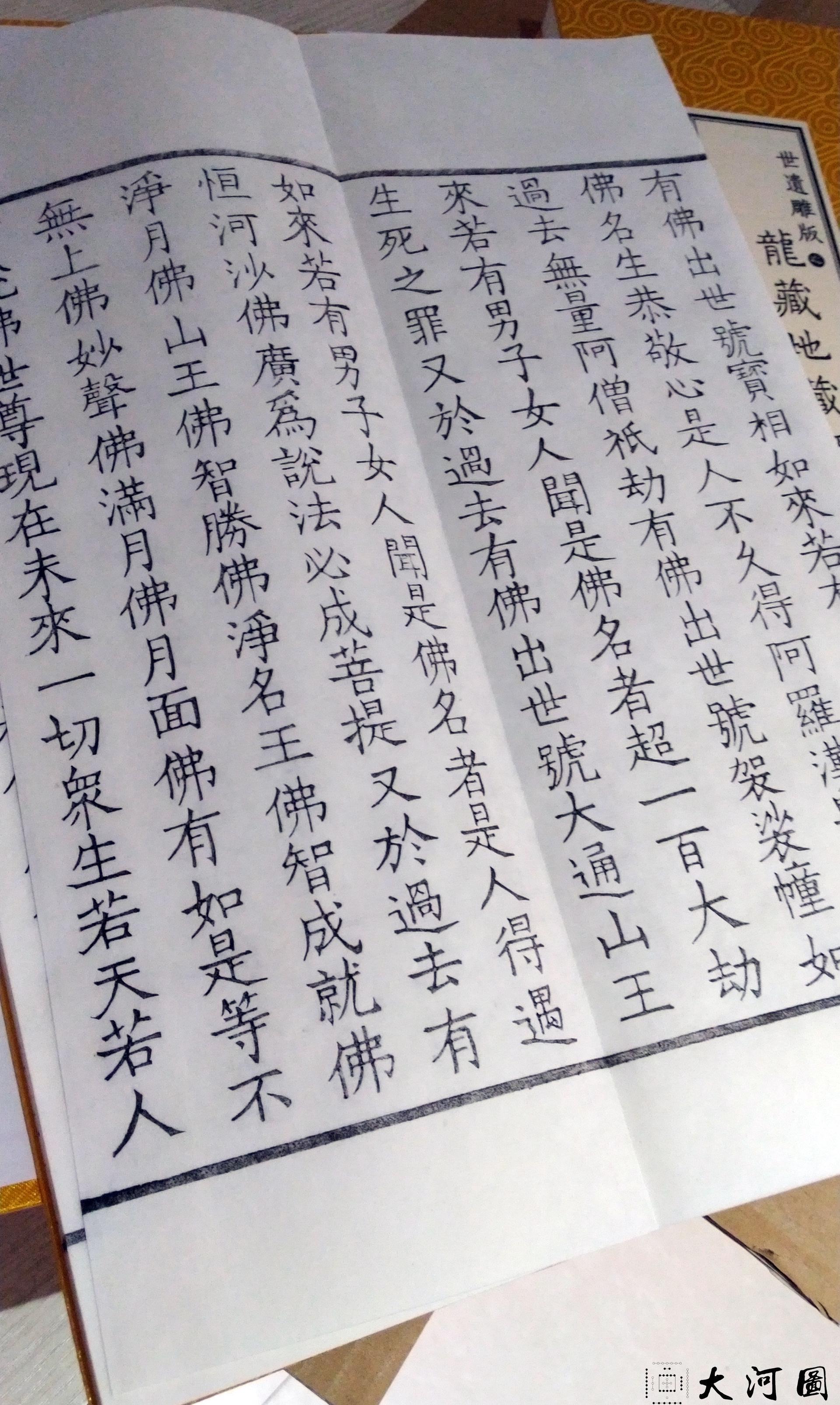 《世遗雕版之龙藏地藏经》折本