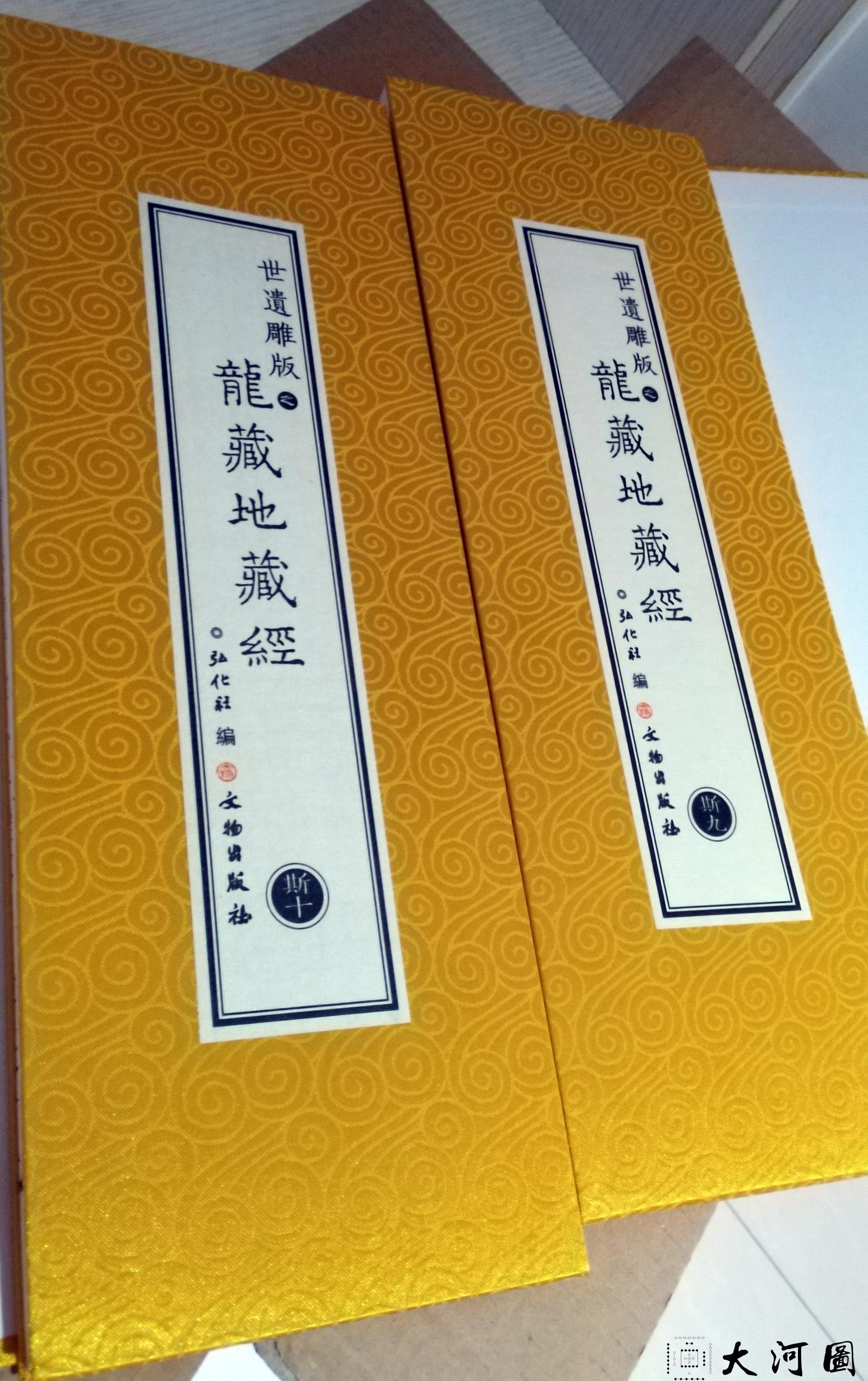 《世遗雕版之龙藏地藏经》折本  第2张