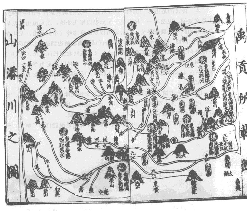 九州山河祖宗源流图 记中国山脉河流的形势